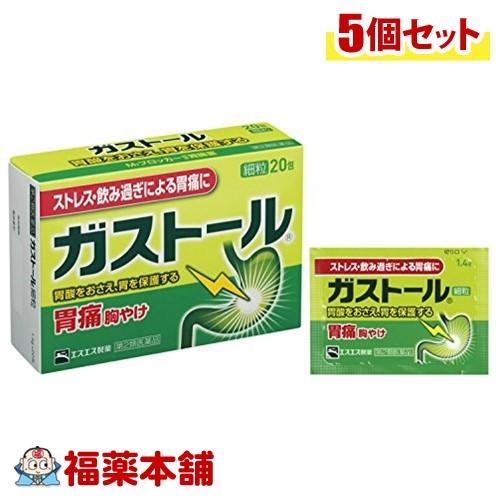 【第2類医薬品】☆ガストール細粒(20包)×5個 [宅配便・送料無料] 「T60」