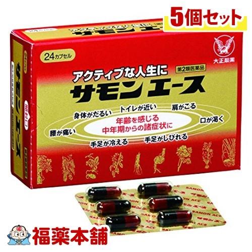 【第2類医薬品】サモンエース(24カプセル)×5個 [宅配便・送料無料] 「T60」