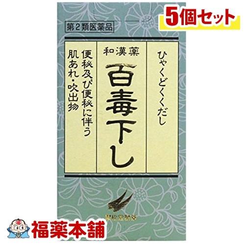 【第2類医薬品】百毒下し(1152粒)×5個 [宅配便・送料無料] 「T60」