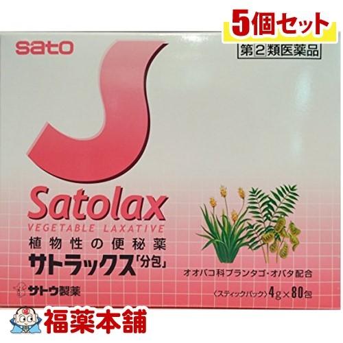 【第(2)類医薬品】サトラックス「分包」(80包入)×5個 [宅配便・送料無料] 「T80」