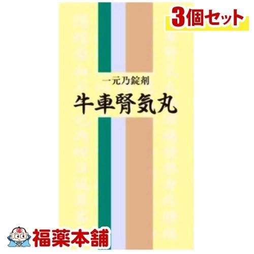 【第2類医薬品】一元乃錠剤牛車腎気丸(900錠)×3個 [宅配便・送料無料] 「T60」