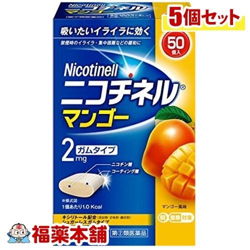 【第(2)類医薬品】☆ニコチネル マンゴー(50コ入)×5個 [宅配便・送料無料] 「T60」
