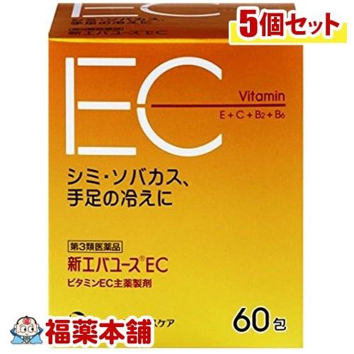 【第3類医薬品】新エバユースEC(60包入) ×5個 [宅配便・送料無料] 「T60」