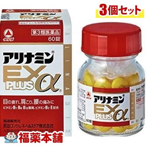 【第3類医薬品】アリナミンEXプラスα(60錠) ×3個 [宅配便・送料無料] 「T60」