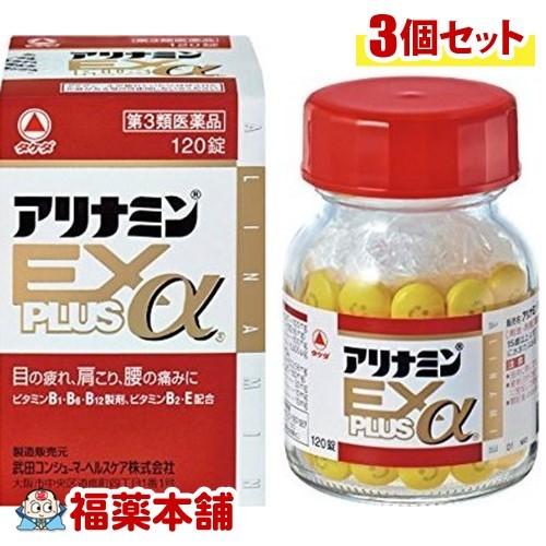 【第3類医薬品】アリナミンEXプラスα(120錠) ×3個 [宅配便・送料無料] 「T60」