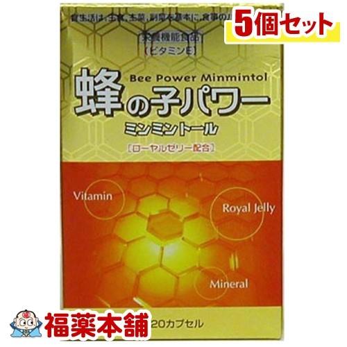 「全品・P5倍!」蜂の子パワー ミンミントール(120カプセル)×5個 [宅配便・送料無料] *