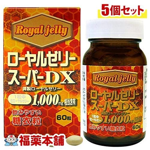 ローヤルゼリースーパーDX1000(60粒入)×5個 [宅配便・送料無料] 「T60」