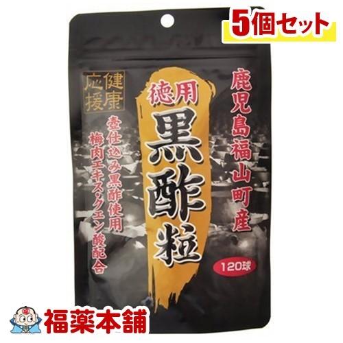 スタンドパック黒酢粒(120球)×5個 [ゆうパケット送料無料] 「YP30」