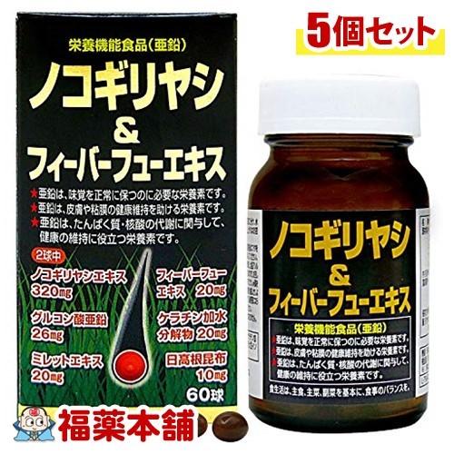 「全品・P5倍!」ノコギリヤシ&フィーバーフューエキス(60球)×5個 [宅配便・送料無料] *
