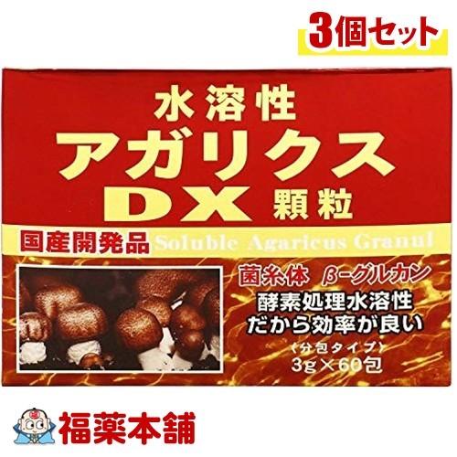 「全品・P5倍!」水溶性アガリクスDX 顆粒(3gx60包)×3個 [宅配便・送料無料] *