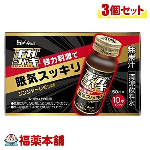 ギガシャキ(50mLx10本入)×3個 [宅配便・送料無料] 「T60」