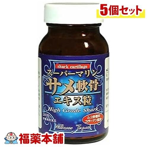 スーパーマリン サメ軟骨エキス粒(240粒)×5個 [宅配便・送料無料] 「T60」