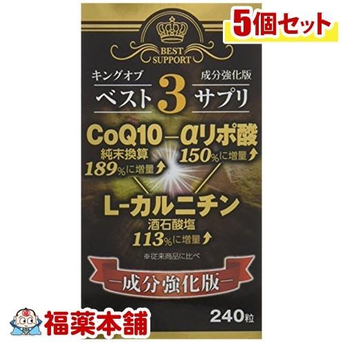 キングオブベスト3サプリ(240粒)×5個 [宅配便・送料無料] 「T60」