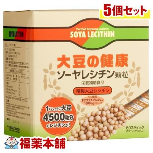 ソーヤレシチン顆粒(60スティック)×5個 [宅配便・送料無料] 「T80」