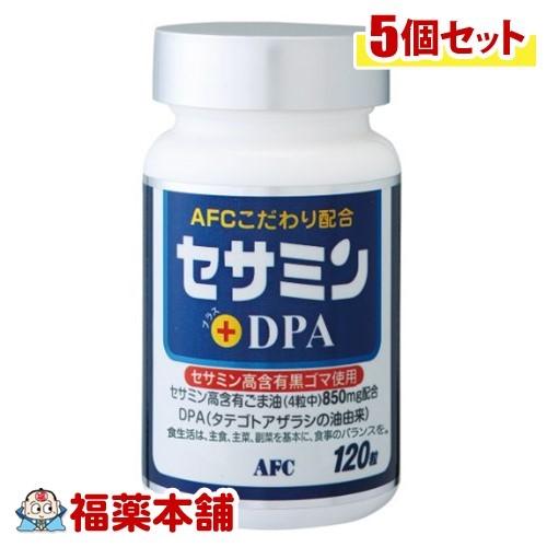 「全品・P5倍!」エーエフシー セサミン+DPA(120粒)×5個 [宅配便・送料無料] *