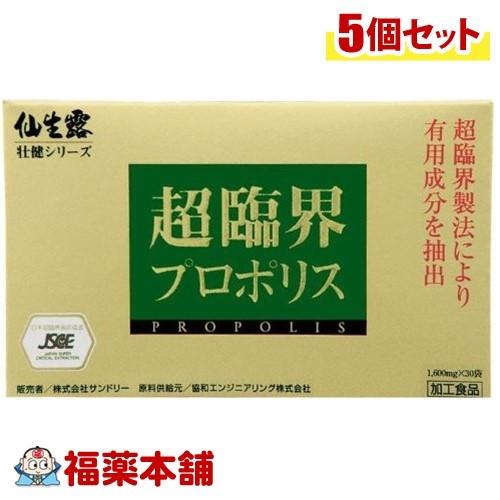仙生露 超臨界プロポリス(1600mgx30袋)×5個 [宅配便・送料無料] 「T80」
