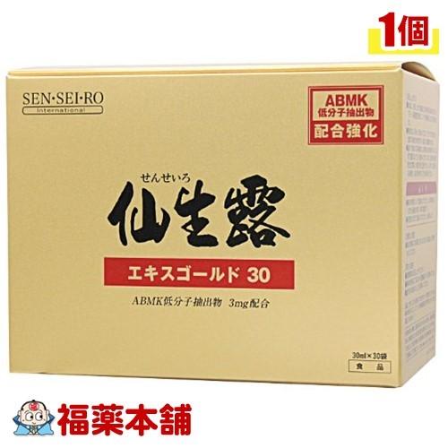 仙生露 エキスゴールド30N(30mLx30包) [宅配便・送料無料] 「T60」