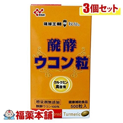 醗酵ウコン粒(500粒)×3個 [宅配便・送料無料] 「T60」