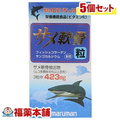 サメ軟骨 粒(180粒)×5個 [宅配便・送料無料] 「T60」