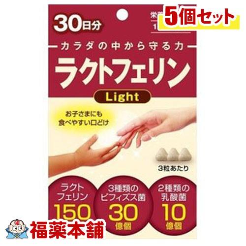 ラクトフェリン ライト(90粒)×5個 [ゆうパケット・送料無料] 「YP30」