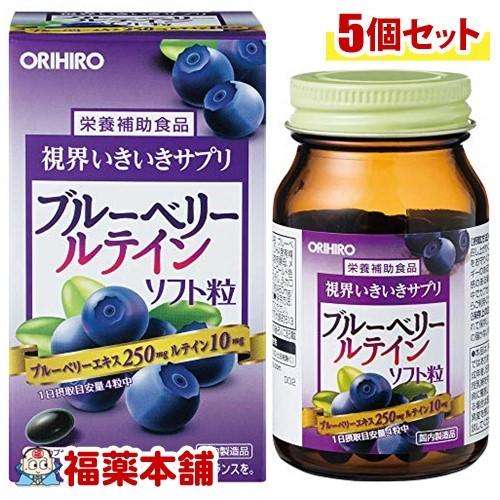 オリヒロ オリヒロ ブルーベリー ソフト粒(120粒)×5個 [宅配便・送料無料] 「T60」