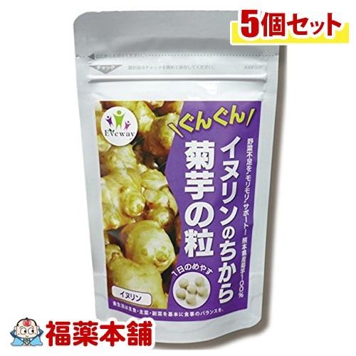 「全品・P5倍!」イヌリンのちから 菊芋の粒(45g(250mgx180粒))×5個 [宅配便・送料無料] *