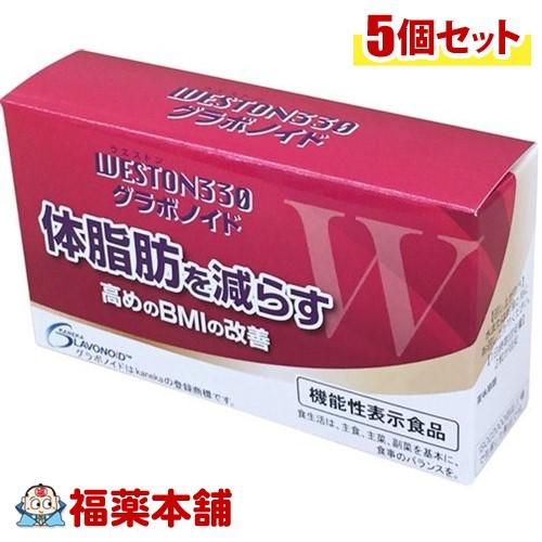 「全品・P5倍!」ウエストン330 グラボノイド(20粒(約10日分))×5個 [宅配便・送料無料] *
