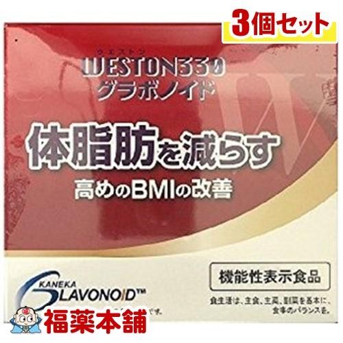 「全品・P5倍!」ウエストン330 グラボノイド(60粒(約30日分))×3個 [宅配便・送料無料] *