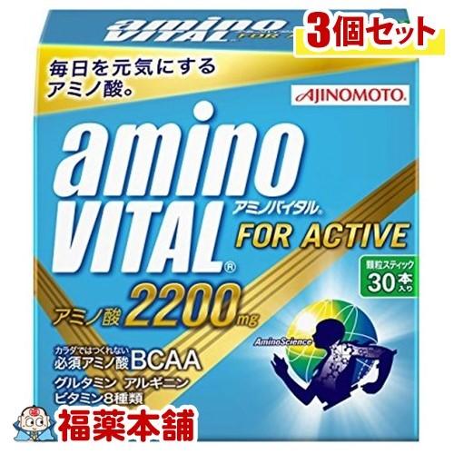 「全品・P5倍!」アミノバイタル 2200mg(30本入)×3個 [宅配便・送料無料] *