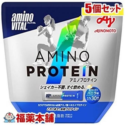 「全品・P5倍!」アミノバイタル アミノプロテイン バニラ(4.4gx30本入)×5個 [宅配便・送料無料] *