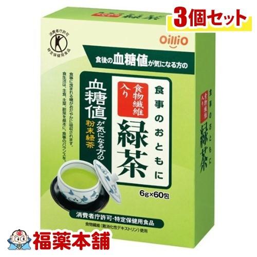 食事のおともに食物繊維入り緑茶(6gx60包)[血糖値 特定保健用食品 トクホ お茶]×3個 [宅配便・送料無料] 「T60」