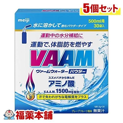 VAAM ヴァームウォーター パウダー(5.5gx30袋入)×5個 [宅配便・送料無料] 「T80」