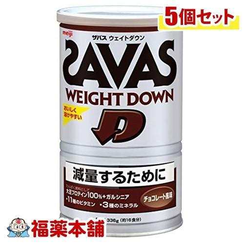 サバス ウェイトダウン チョコレート風味 16食(336G)×5個 [宅配便・送料無料]