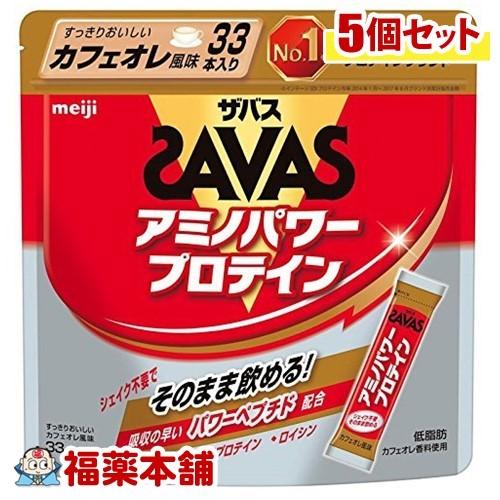 ザバス アミノパワープロテイン カフェオレ風味(4.2gx33本入り)×5個 [宅配便・送料無料] 「T80」
