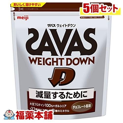 「全品・P5倍!」サバス ウェイトダウン チョコレート風味 50食(1050g)×5個 [宅配便・送料無料] *