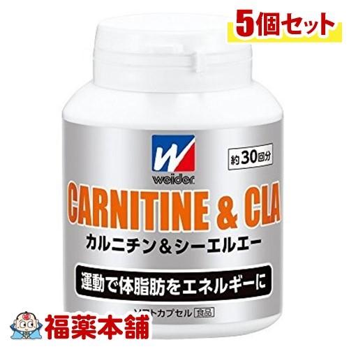 「全品・P5倍!」ウイダー カルニチン&CLA(標準120粒入)×5個 [宅配便・送料無料] *
