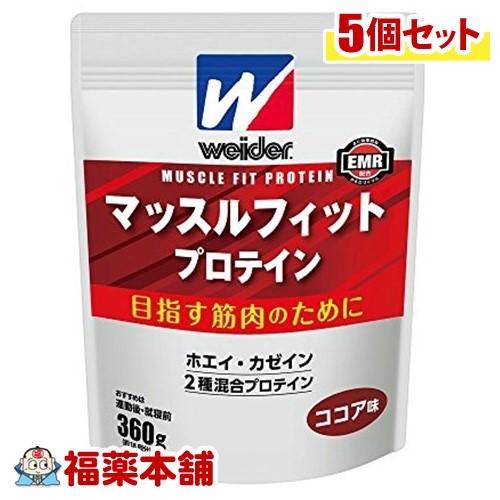 「全品・P5倍!」ウイダー マッスルフィットプロテイン ココア味(360g)×5個 [宅配便・送料無料] *