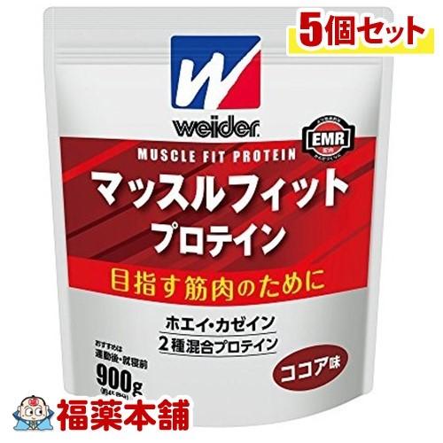 ウイダー マッスルフィットプロテイン ココア味(900g)×5個 [宅配便・送料無料] 「T80」