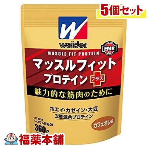 「全品・P5倍!」ウイダー マッスルフィットプロテインプラス カフェオレ味(360g)×5個 [宅配便・送料無料] *
