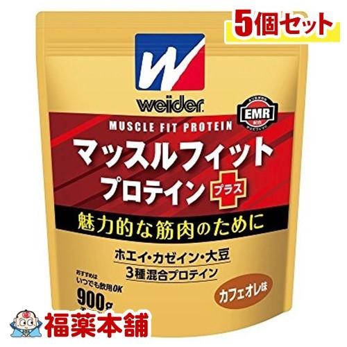 ウイダー マッスルフィットプロテインプラス カフェオレ味(900G)×5個 [宅配便・送料無料]