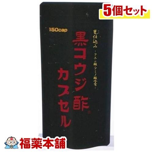 「全品・P5倍!」黒コウジ酢 カプセル(150カプセル)×5個 [ゆうパケット送料無料] *