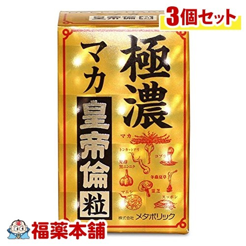 極濃マカ皇帝倫粒(80粒)×3個 [宅配便・送料無料] 「T60」