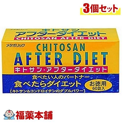 キトサンアフターダイエット(60入)×3個 [宅配便・送料無料] 「T60」