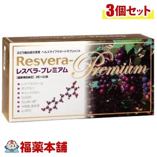 レスベラ・プレミアム(2粒x60袋入)×3個 [宅配便・送料無料] 「T60」