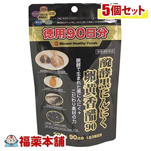 「全品・P5倍!」醗酵黒にんにく 卵黄香醋90(270球)×5個 [宅配便・送料無料] *