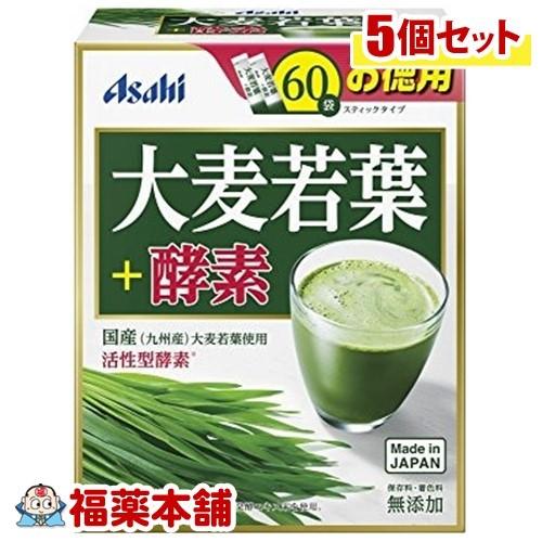 大麦若葉+酵素(60袋入)×5個 [宅配便・送料無料] 「T80」