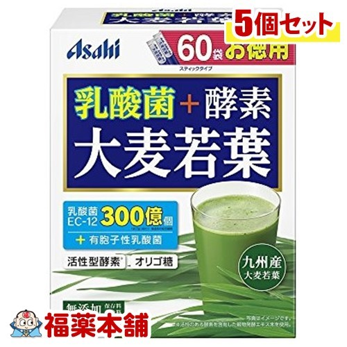 「全品・P5倍!」乳酸菌+酵素 大麦若葉(60袋入)×5個 [宅配便・送料無料] *