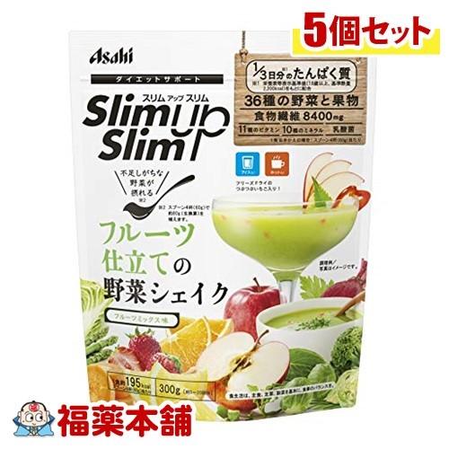 「全品・P5倍!」スリムアップスリム フルーツ仕立ての野菜シェイク(300g)×5個 [宅配便・送料無料] *