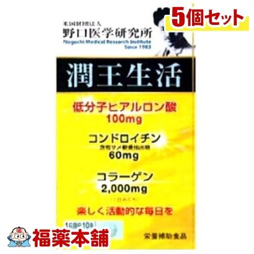 野口医学研究所 潤王生活(30粒)×5個 [宅配便・送料無料] 「T60」