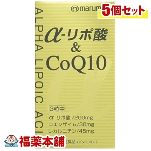αリポ酸&CoQ10(90粒入)×5個 [宅配便・送料無料] 「T60」